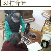 打ち合わせ--特注・別注のオーダーメイド仏壇製作