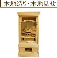 木地造り・木地見せ--特注・別注のオーダーメイド仏壇製作
