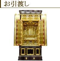 お引渡し--特注・別注のオーダーメイド仏壇製作