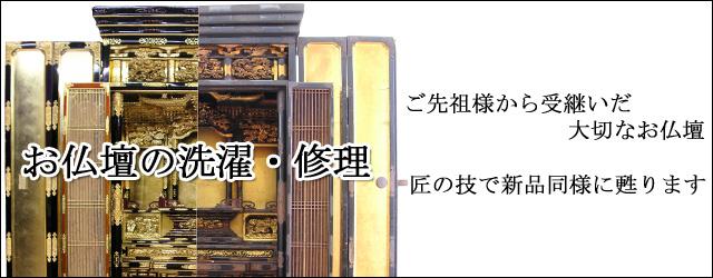 お仏壇の洗濯・洗い・リフォーム