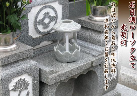 墓用仏具、石目調ロウソク立て光明灯の通販・販売