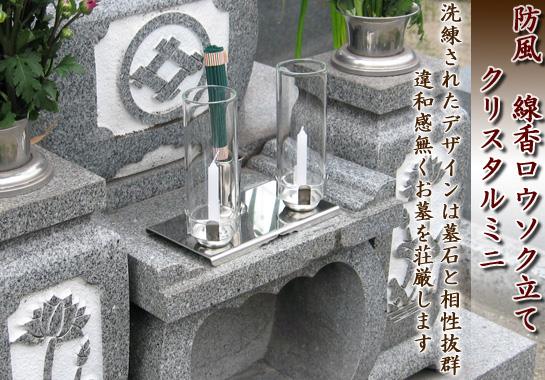 墓用仏具、ステンレス製線香・ロウソク立てクリスタルミニ
