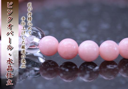女性用数珠(京念珠)ピンクオパール/水晶仕立の通販・販売