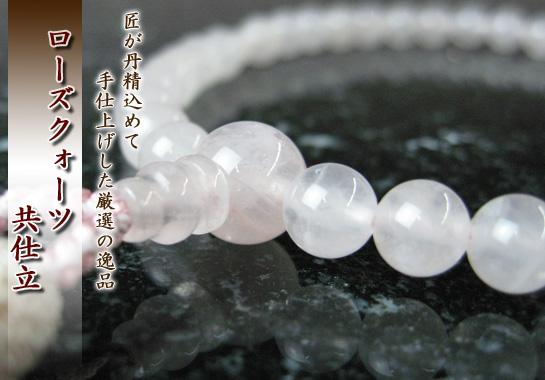 女性用数珠(京念珠)ローズクォーツ 7mm玉仕立の通販・販売