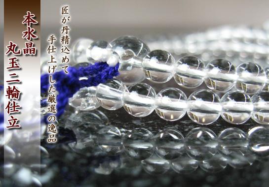 女性用数珠(京念珠)本水晶 6mm丸玉二連仕立の通販・販売