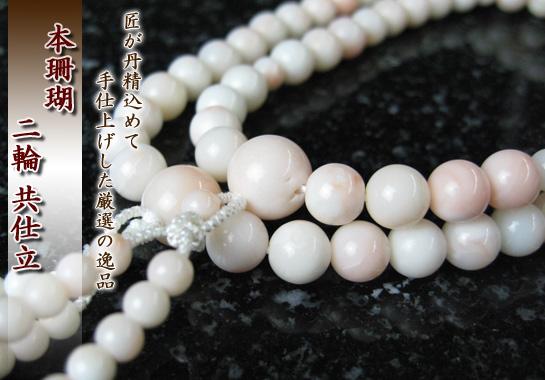 女性用数珠(京念珠)本珊瑚 二連の通販・販売