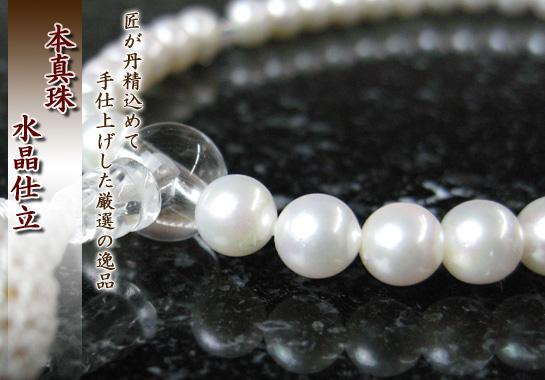 女性用数珠(京念珠)真珠/水晶仕立ての通販・販売