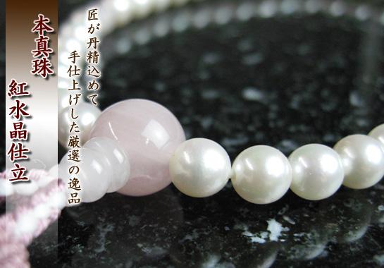 女性用数珠(京念珠)真珠/紅水晶仕立ての通販・販売