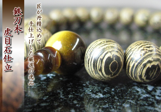 男性用数珠(京念珠)銘木 鉄刀木/虎目石仕立ての通販・販売