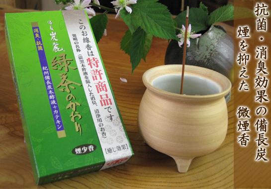 線香 備長炭麗・緑茶の香り 通販・販売