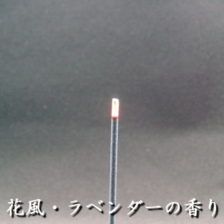 線香 日本香堂 花風・ラベンダーの香り 通販・販売