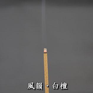 線香 風韻・白檀 みのり苑 通販・販売