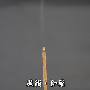 線香 風韻・伽羅 みのり苑 通販・販売