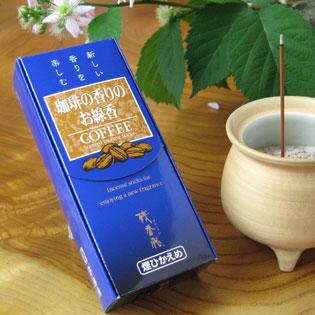 線香 コーヒーの香り 通販・販売