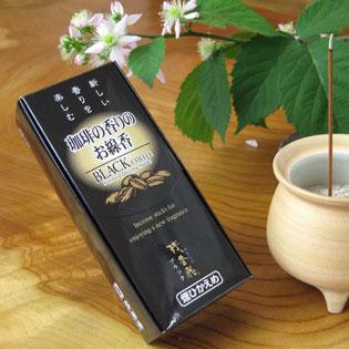 線香 コーヒーの香り・ブラック 通販・販売