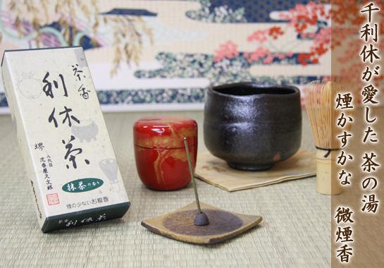 線香 茶香 利休茶・抹茶の香り 通販・販売