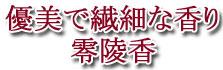 お供え用線香/進物線香の通販・販売